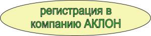 регистрация АКЛОН