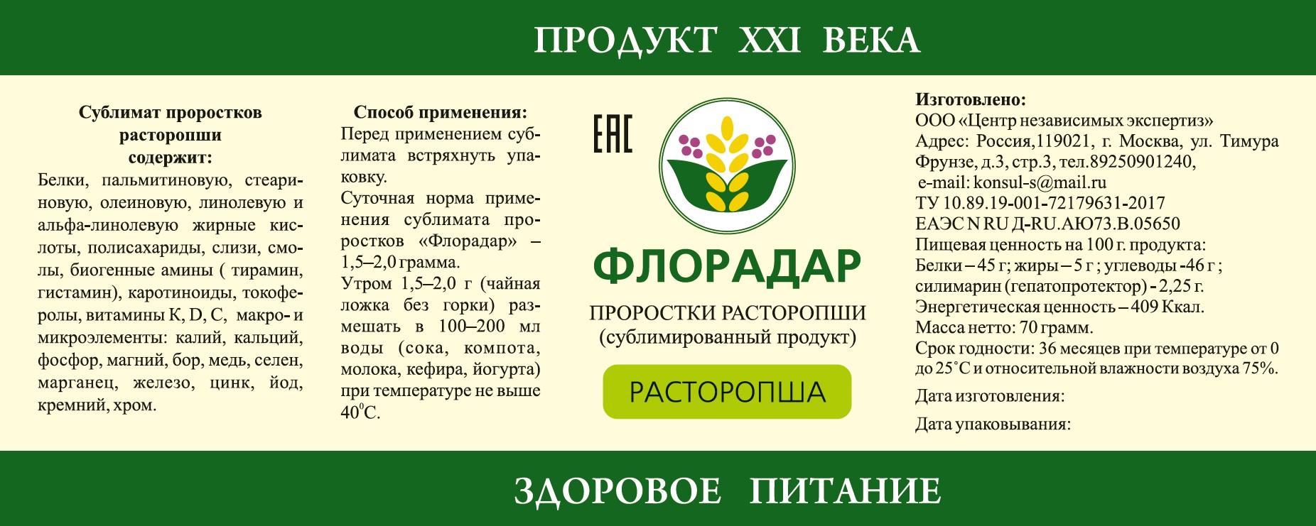 этикетка флорадара Рас